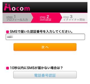 モコムアプリ登録方法