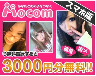 モコムアプリ