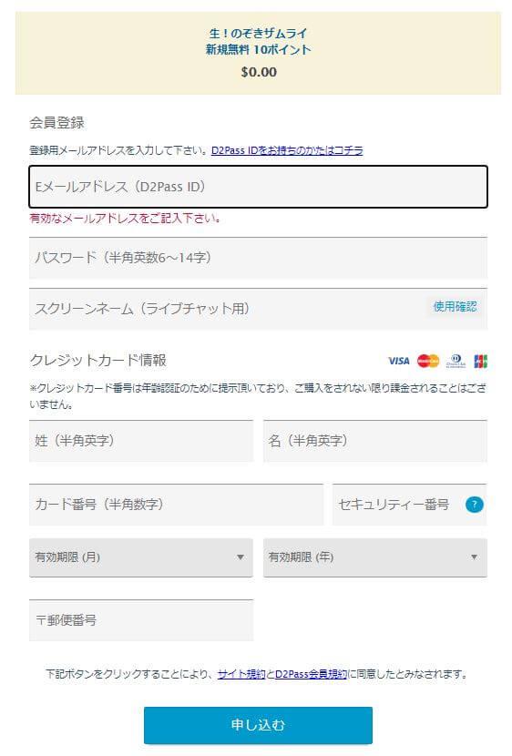 生!のぞきザムライ登録方法