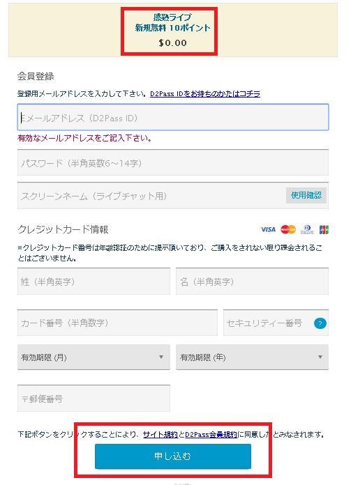 感熟ライブ 無料会員登録方法