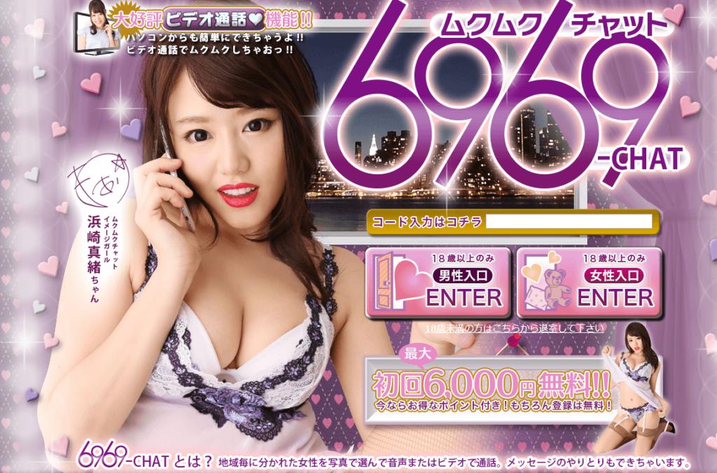 6969chat(ムクムクチャット)