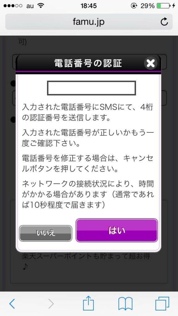 人妻ライブチャットファム登録方法