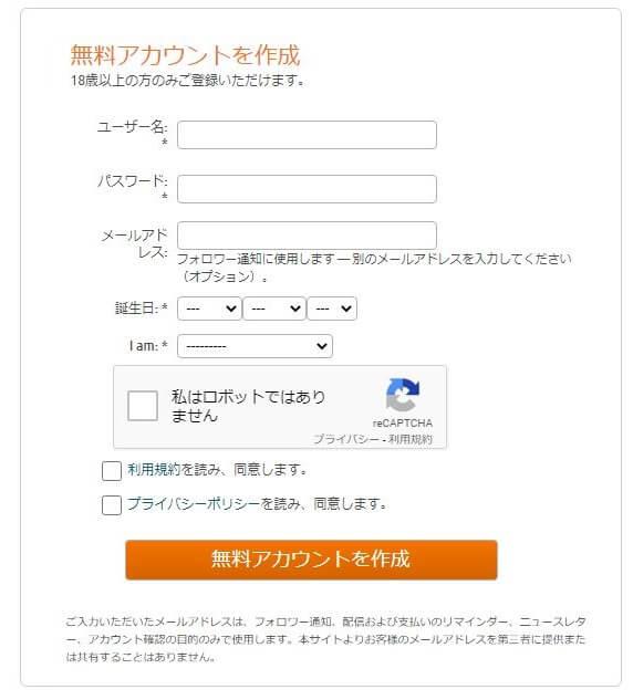 Chaturbate(チャッターベート)登録方法